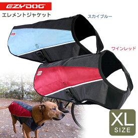イージードッグ EZYDOG エレメントジャケット XL【お出かけ・お散歩グッズ/おでかけグッズ】【アウトドア用品】【犬用品/ペット・ペットグッズ/ペット用品】
