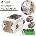 リッチェル キャンピングキャリー ダブルドア M【キャリーバッグ/コンテナ】【小型犬用キャリーバッグ/猫用キャリーバ…