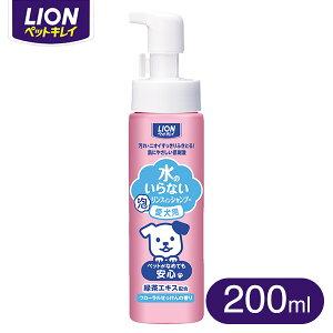 ライオン(LION) ペットキレイ(愛犬用) 水のいらないリンスインシャンプー フローラルせっけんの香り 200ml 【シャンプ?(Shampoo)/犬用シャンプー/ウォーターレスシャンプー】【犬用品/