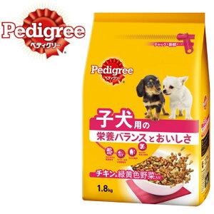 ペディグリードライ ドッグフード 子犬用 チキン&緑黄色野菜 1.8kg ■ ペディグリー ドライフード 子犬用 パピー ・ペットフード DOG FOOD ドックフード