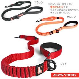 EZYDOG(イージードッグ) ゼロショック 120cm 【小型犬〜大型犬用リード/犬のリード/係留用品】【犬用品(リ—ド)/ペット・ペットグッズ/ペット用品】