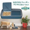 PetSafe おるすばんフィーダー デジタル2食分 バージョン2【ペット用自動給餌器】【食器/犬用品/猫用品/ペット用品】…