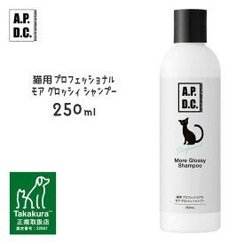 ケア用品 APDC 猫用プロフェッショナル ベーシックシャンプー 250ml ■ A.P.D.C. 皮膚・被毛 猫用シャンプー【あす楽対応】