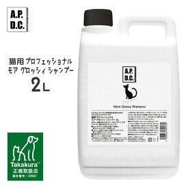 ケア用品 APDC 猫用プロフェッショナル ベーシックシャンプー 2L ■ A.P.D.C. 皮膚・被毛 猫用シャンプー 業務用詰替え