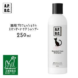 ケア用品 APDC 猫用プロフェッショナル クレンジングシャンプー 250ml ■ A.P.D.C. 皮膚・被毛 猫用シャンプー【あす楽対応】