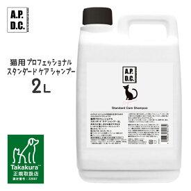 ケア用品 APDC 猫用プロフェッショナル クレンジングシャンプー 2L ■ A.P.D.C. 皮膚・被毛 猫用シャンプー 業務用詰替え