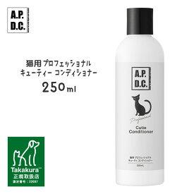ケア用品 APDC 猫用プロフェッショナル キューティコンディショナー 250ml ■ A.P.D.C. 皮膚・被毛 猫用シャンプー【あす楽対応】