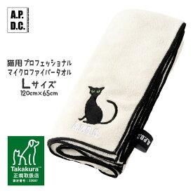 ケア用品 APDC 猫用プロフェッショナル マイクロファイバータオル Lサイズ ■ A.P.D.C. バス用品 猫用シャンプー