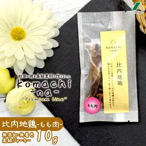 犬用おやつ アクシエ komachi-na- 秋田産 比内地鶏 もも肉 10g ■ 国産 高級ジャーキー 無添加・無着色 こまちな