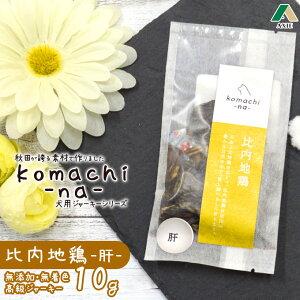 犬用おやつ アクシエ komachi-na- 秋田産 比内地鶏 肝 10g ■ 国産 高級ジャーキー 無添加・無着色 こまちな