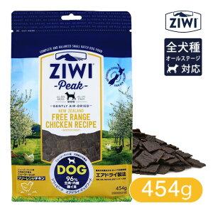Ziwi Peak (ジウィピーク/ジーウィーピーク) エアドライ・ドッグフード フリーレンジチキン 454g ■ ドッグフード ドライフード 全犬種 ペットフード