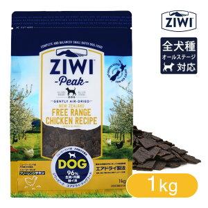Ziwi Peak (ジウィピーク/ジーウィーピーク) エアドライ・ドッグフード フリーレンジチキン 1kg ■ ドッグフード ドライフード 全犬種 ペットフード 【送料無料】