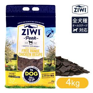 Ziwi Peak (ジウィピーク/ジーウィーピーク) エアドライ・ドッグフード フリーレンジチキン 4kg ■ ドッグフード ドライフード 全犬種 ペットフード 【送料無料】