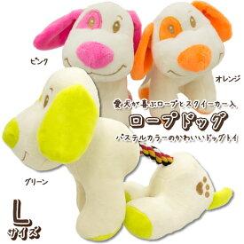 ウィルドッグ ロープドッグ L (グリーン/ピンク/オレンジ)【犬のおもちゃ/犬用おもちゃ】【犬用品/ペット・ペットグッズ/ペット用品/オモチャ】【スクイーカー/笛】【ウィルインターナショナル/willdog】