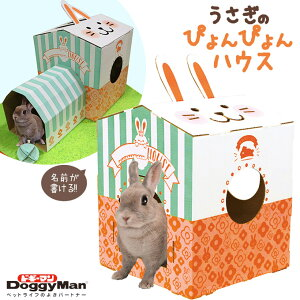 ドギーマン 日本製 うさぎのぴょんぴょんハウス ■ 国産 小屋 ケージ ウサギ 小動物 ミニアマン