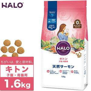 キャットフード HALO CAT キトン(子猫・母猫用) 天然サーモン グレインフリー 1.6kg ■ ハロー 幼猫用 授乳期 穀物不使用