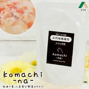 ドッグフード アクシエ komachi-na- 比内地鶏雑炊 ササミと野菜 ■ 国産 レトルトパウチ 犬用品 こまちな