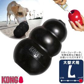 犬用知育玩具 コングジャパン 大型犬 成犬用 ブラックコング L ■ しつけトレーニング おもちゃ 天然ゴム おやつ KONG