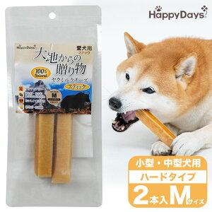犬用おやつ Happy Days 大地からの贈り物 ヤクミルクチーズスティック M 2本入り ■ ハッピーデイズ グルテンフリー 無添加 ペットプロ