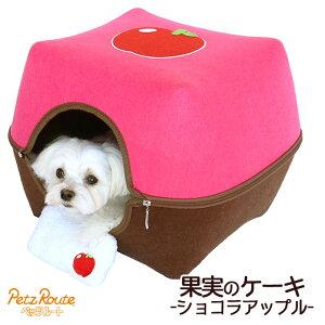 あったか用品 ペッツルート 犬用 果実のケーキ 2020 ショコラアップル ■ ペットベッド 秋冬 PetsRoute【あす楽対応】 月特