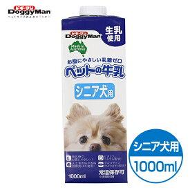 ドギーマン ペットの牛乳 シニア犬用 1000ml 【犬用ミルク/ペットミルク/トーア】【高齢犬用(シニア)/栄養補助食品/ペットフード】