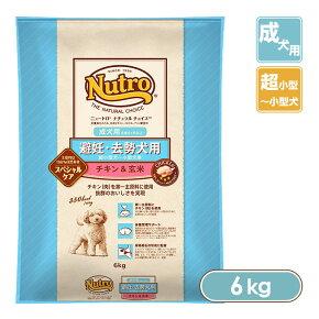 ニュートロ・ナチュラルチョイス(成犬用)【アダルト避妊・去勢犬】6.0kg