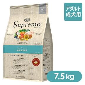ニュートロ・シュプレモ(Supremo)【体重管理用(ライト)】7.5kg