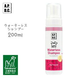 APDC ウォータレスシャンプー 200ml 【A.P.D.C. Shampoo/犬用シャンプー/犬のシャンプー/いぬのシャンプー】【犬用品/ペット・ペットグッズ/ペット用品】