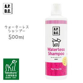 APDC ウォータレスシャンプー 詰替用 500ml 【A.P.D.C. Shampoo/犬用シャンプー/犬のシャンプー/いぬのシャンプー】【犬用品/ペット・ペットグッズ/ペット用品】