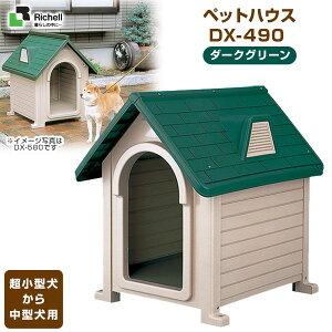 リッチェル ペットハウスDX 490 ダークグリーン 【ハウス・犬小屋(超小型犬〜中型犬用・屋外用)】【犬用品・犬/ペット・ペットグッズ・ペット用品】 同梱不可