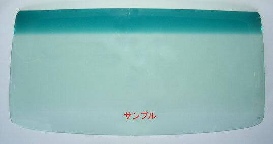 日産 新品断熱UVフロントガラス コンドルワイド PK36A PK36C PK37A PK37C PK37D グリーン/グリーンボカシ H05/01-H23/07