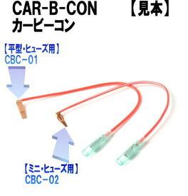 カービーコン【平型・ヒューズ用】便利な電源取り出し端子 簡単ワンタッチ装着可能(10本入)ETC、カーナビ取り付けに便利