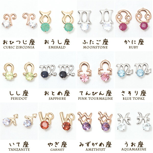 K10ゴールド・誕生石&星座モチーフピアス【発送目安:2〜3週間】【P】