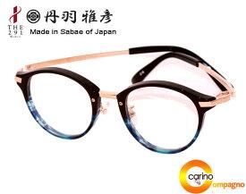 THE 291 鯖江眼鏡職人 丹羽雅彦 【送料無料】Made in Japan sabae Handmade Craftsman Masahiko Niwa【福井鯖江】【レンズ付】
