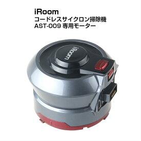 【300円クーポン有り】iRoom コードレス掃除機 AST-009(旧モデル)専用 モーター 別売パーツ オプションパーツ 母の日