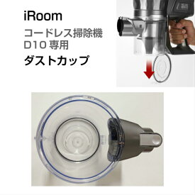 【300円クーポン有り】iRoom コードレス掃除機 掃除機 D10専用 ダストカップ dustcup 別売パーツ d10オプション オプションパーツ 母の日