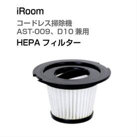 iRoom ASC-079、AST-009、AST-009PLUS、D10兼用HEPAフィルター ヘパフィルター フィルター 別売パーツ ast-009オプション d10オプション 079オプション オプションパーツ コードレス掃除機