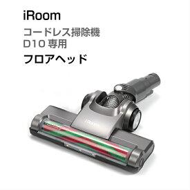 【300円クーポン有り】iRoom D10専用 掃除機 LEDフロアヘッド ヘッド 別売パーツ d10オプション オプションパーツ 母の日