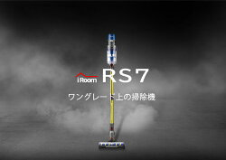 掃除機コードレスiRoomコードレス掃除機RS7コードレスクリーナー強力吸引26000Pa2年保証サイクロンハンディスティッククリーナー