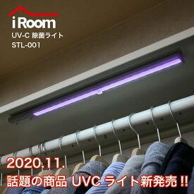 【300円クーポン有り】【uvc 除菌 ライト】 UV-C LED クローゼット ライト センサー センサーライト タンス シューズボックス 靴箱 紫外線ライト 除菌ライト 人感センサー 母の日