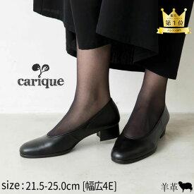 本革 パンプス レディース 痛くない 黒 ブラック フォーマル 幅広 ワイズ4e 太ヒール 長時間 疲れない 立ち仕事 冠婚葬祭 歩きやすい 結婚式 外反母趾 大きいサイズ25.0cm 婦人靴 日本製 carique710