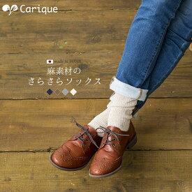 【★2個で送料無料★】靴下 レディース 日本製 麻素材 さらさらソックスクルー丈 HC07【HOME】