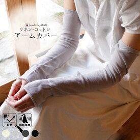 アームカバー uv レディース 冷感 綿麻 ふんわり かわいい 紫外線対策 UVカット 日焼け対策 日本製 プレゼント/プチギフト LA01 メール便