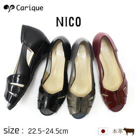 NICO ニコ パンプス オープントゥ レディース 本革 エナメル 幅広 3E 痛くない ウェッジヒール 履きやすい おしゃれ 歩きやすい 疲れない 旅行 婦人靴 8107