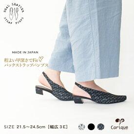 バックストラップ パンプス ローヒール 痛くない レディース vカット 脱げない 本革 柔らかい 3e 幅広 甲深め ミュール バックバンド 歩きやすい 日本製 婦人靴 wize c-13