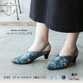 バックストラップ パンプス ローヒール 痛くない レディース 脱げない ミュール 本革 柔らかい 幅広 3e 甲深め バックベルト 歩きやすい ポインテッドトゥ メタリック おしゃれ 結婚式/オフィスカジュアル 日本製 婦人靴 カリックc-19 春夏