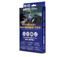【ラッキーシール対応】【BLITZ/ブリッツ】 TV-NAVI JUMPERテレビナビジャンパー TV-NAVI JUMPER NAT72