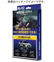 【ラッキーシール対応】【BLITZ/ブリッツ】 TV-NAVI JUMPER 車種別パッケージ (テレビナビジャンパー車種別パッケージ…