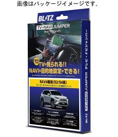 【ラッキーシール対応】【BLITZ/ブリッツ】 TV-NAVI JUMPER 車種別パッケージ (テレビナビジャンパー車種別パッケージ) ENA10G