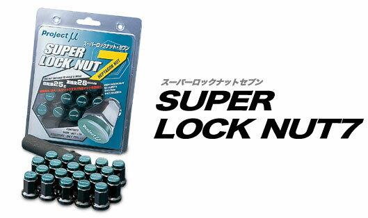 【Project μ/プロジェクト・ミュー】 スーパーロックナットセブン LN-P125M